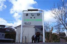 クマーと行く北海道紀行(1)