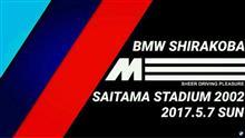 BMW SHIRAKOBA