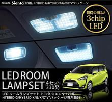 人気商品再入荷!シエンタの車内を明るくするLEDルームランプ