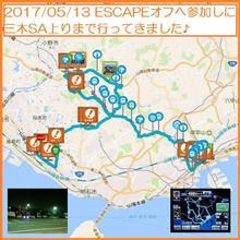2017/05/13 ESCAPEオフへ参加しに三木SA上りへ♪