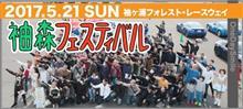 袖FES 23rd / 袖-1GP Rd.2 まで残り1週間っ!!