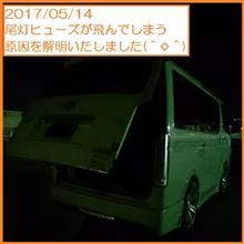 2017/05/14 尾灯のヒューズが飛んでしまう原因を発見しました…(-_-;)
