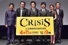 CRISIS~公安機動捜査隊特捜班
