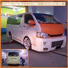 2017/05/15 宇佐美GSにて後輪の左右入れ替え(謎)