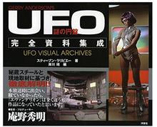 謎の円盤UFO完全資料集成