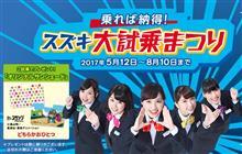 05/16 スズキ大試乗まつり━━━━━━(゚∀゚)━━━━━━ !!!!!!!