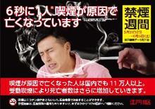 """喫煙者のみなさん,あのさ,「禁煙外来」ってあんだよ。 もはや喫煙自体が病気なんぢゃないの? 禁煙なんて夢のまた夢。 所詮,""""喫煙ジャンキー""""たちの思うツボか…。"""