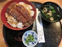 鰻食べに行きました