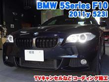 BMW 5シリーズ(F10) TVキャンセルなどコーディング施工