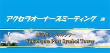 第5回 アクセラ定例オフ in 横浜シンボルタワー  ~雪解け~