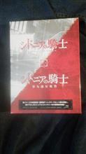 期待の騎士BD-BOX