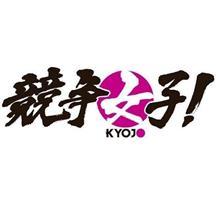 競争女子(KYOJO CUP)開幕!