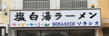塩白湯ラーメン SORASHIO(ソラシオ)を訪問しました。