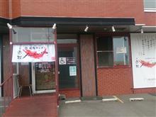 札幌 鮭ラーメン 麺匠 赤松。