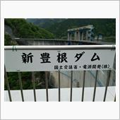 新豊根ダム緑化ドライブ!