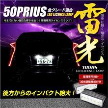 プリウス50 ナンバー灯 CREE LED 採用 ライセンスユニット 【減光調整機能付き】