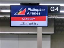 2017 ゴールディングウイークの成田空港とフィリピンエアライン