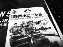小旅行(静岡駿河編)