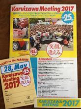 5/28(日)「軽井沢ミーティング 2017」へ参加します!