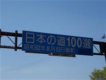 福島プチツー(磐梯吾妻スカイライン)