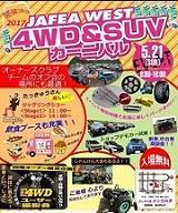 JAFEA_WEST 4WD&SUVカーニバル