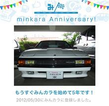第五百九十四巻 祝・みんカラ歴5年!
