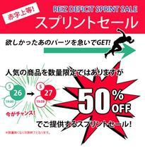 50%オフ♪ 今月のスプリントセール情報♪♪