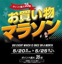 【シェアスタイル】間もなく終了!!楽天お買い物マラソン開催中!!25日(木)AM1時59分まで