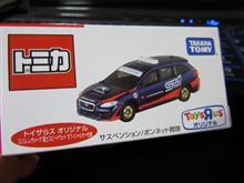 トイザらス オリジナル スバルレヴォーグ FSWオフィシャルカー仕様