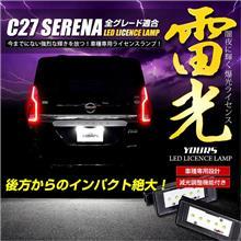 C27 セレナ ナンバー灯 CREE LED 採用 ライセンスユニット 【減光調整機能付き】