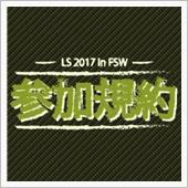 ◇LS2017◇お便り Vo ...
