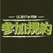 ◇LS2017◇お便り Vol.4(振込期限やその他のお知らせ)