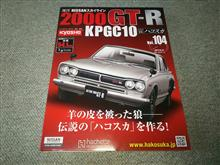 週刊ハコスカGTR Vol.104