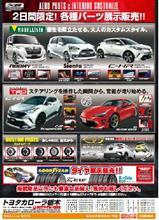 【告知】6/10,11トヨタカローラ栃木カスタマイズフェア開催