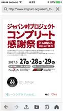 ジャパン峠プロジェクト