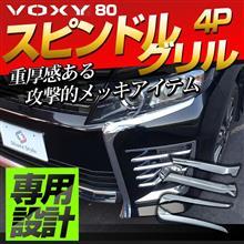 【シェアスタイル】80系ヴォクシー 新商品情報♪♪