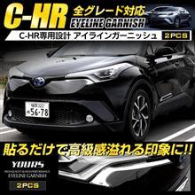 C-HR 専用 アイラインガーニッシュ ユアーズ ドレスアップパーツ