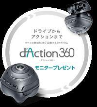 みんカラ:モニタープレゼント!【d'Action 360】