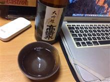 今月の酒(3本目)