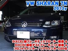 シャラン(7N) ブレーキディスクローター装着&低ダストブレーキパッド装着&LEDバルブ装着