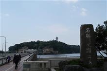 江の島、見直したぜぃ!!