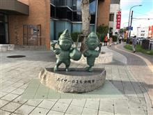 沖縄旅行①