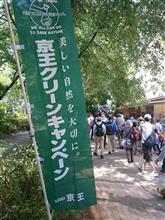 高尾山クリーンキャンペーン