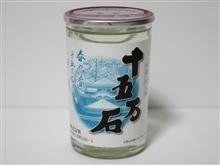 カップ酒1588個目 十五万石 後藤酒造【愛媛県】