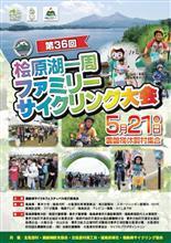 桧原湖一周ファミリーサイクリング大会参戦!