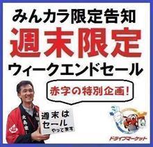 Vol.133 みんカラ限定Sale!! [5/27~28]