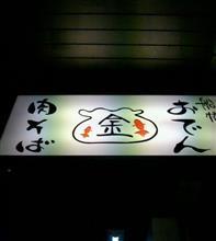 6/3土曜日の金魚屋のご案内