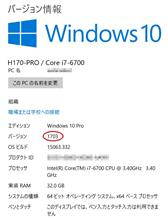 Windows10 Creators Update を導入