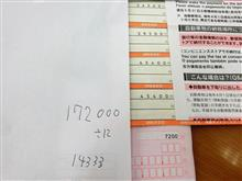 今年は172000円でした