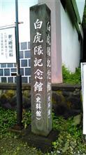 東山温泉へ